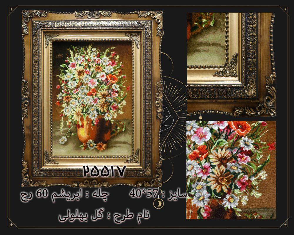 تابلو فرش گل پهلوی 25517