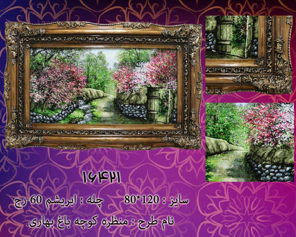 تابلو فرش منظره کوچه باغ بهاری
